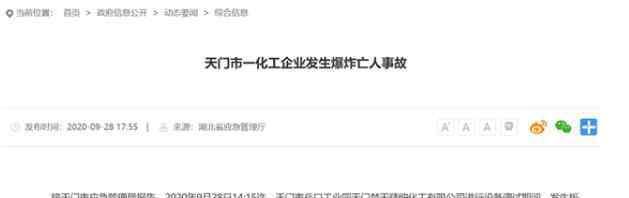 湖北天门新闻 【突发】湖北天门一化工厂爆炸致5死1伤 到底发生了什么?