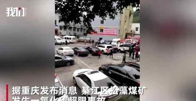 重庆出事 最新后续!重庆煤矿事故已有15人被救出 煤矿事故原因是什么?