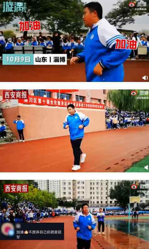 每天10000步我瘦了10斤 加油!236斤男生运动会坚持跑完3000米,有这毅力瘦下来指日可待