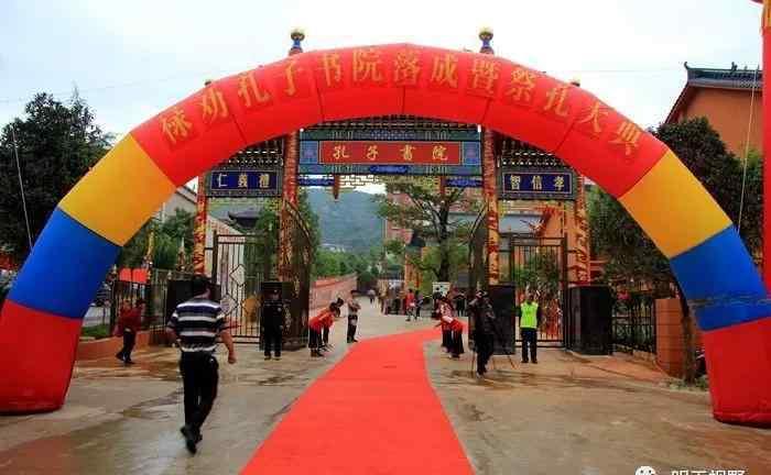 孔子书院 喜讯,昆明周边文化旅游新地标,禄劝孔子书院落成庆典!
