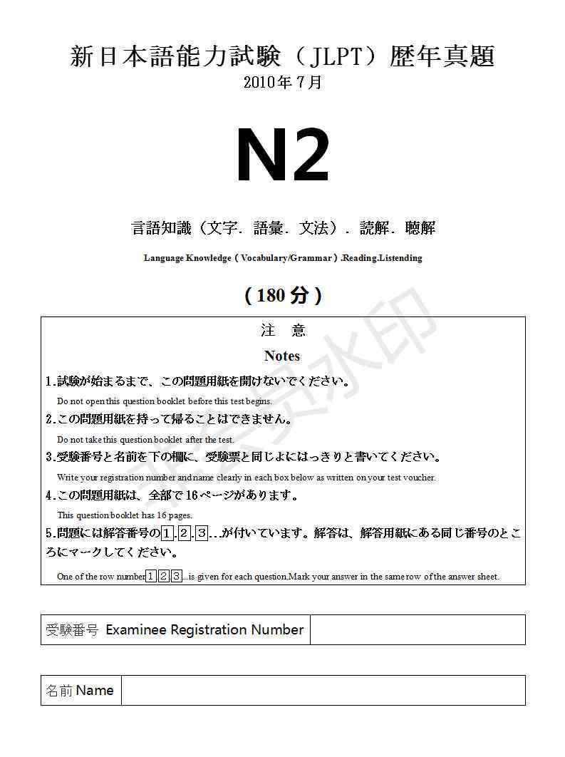 n2真题 日语N2等级考试历年真题完整校核版