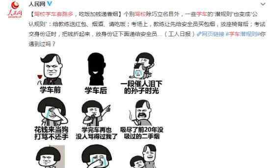 广州驾校排名 2020广州驾校十大排名