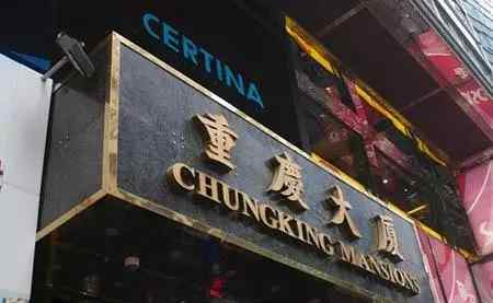 香港重庆大厦 香港最神秘的重庆大厦 深度揭秘