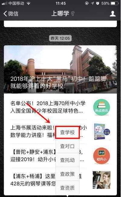 上海私立幼儿园 上海10所最热门私立幼儿园 需托班占坑 提前1年都不一定能进