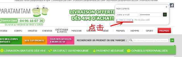 药妆网 详解法国药妆网站PARATAMTAM购物攻略