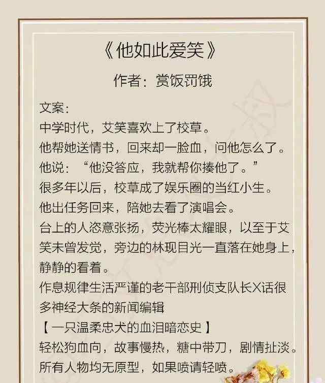 制服小说 30小说言情推荐:言情小说推荐&制服情缘系列文
